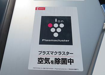 プラズマクラスターイオン発生装置装備車両